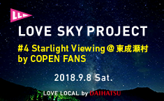 LOVE SKY PROJECT #4 Starlight Viewing@東成瀬村 by COPEN FANS