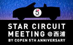 LOVE SKY PROJECT #7 STAR CIRCUIT MEETING@西浦 by COPEN 5th Anniversary