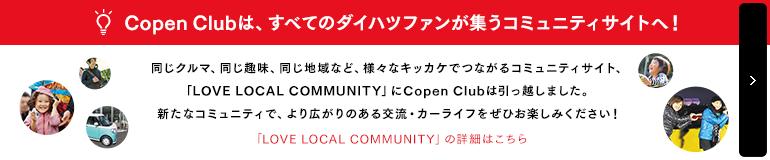 Copen Clubは、すべてのダイハツファンが集うコミュニティサイトへ!